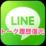 Line_トーク復元