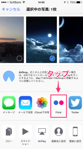 iPhoneの写真をFlickrにアップロードする方法|カメラロールから簡単に可能
