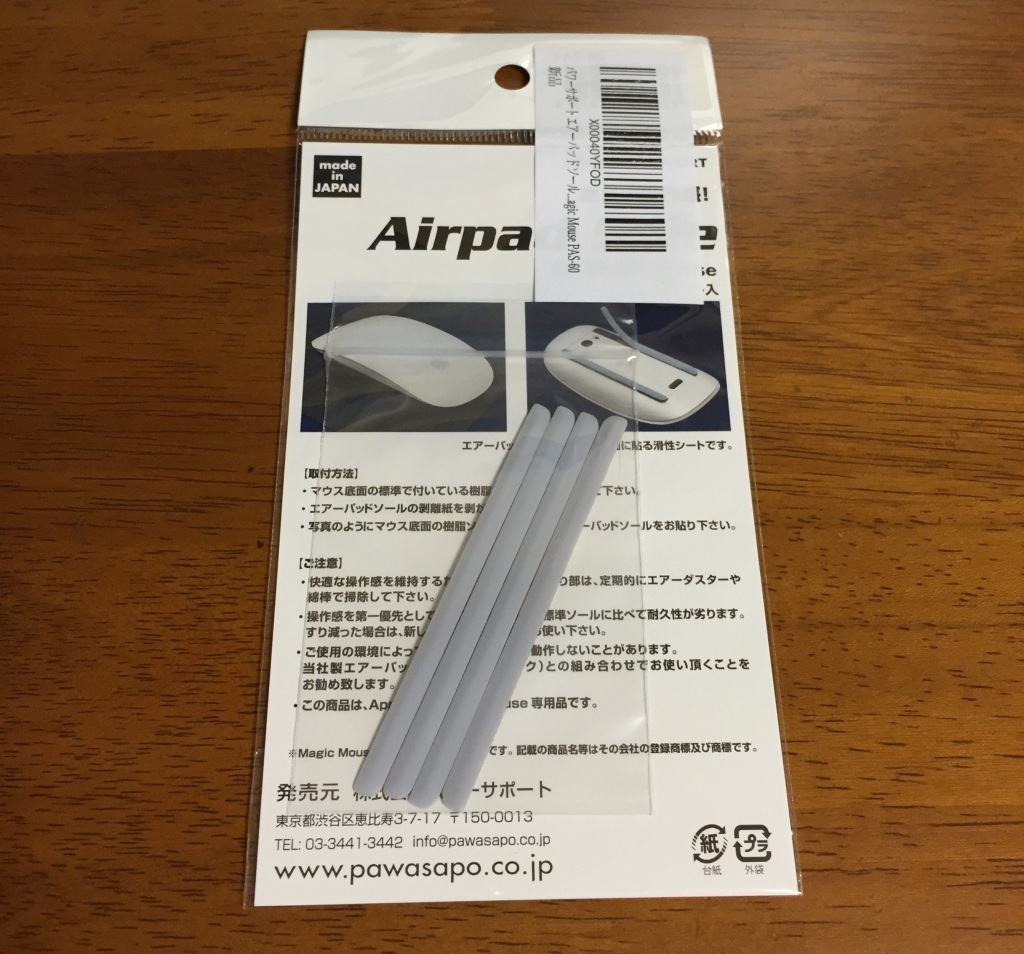 Magic Mouseの滑りを良くするツール|パワーサポート エアーパッドソール for Magic Mouse PAS-60