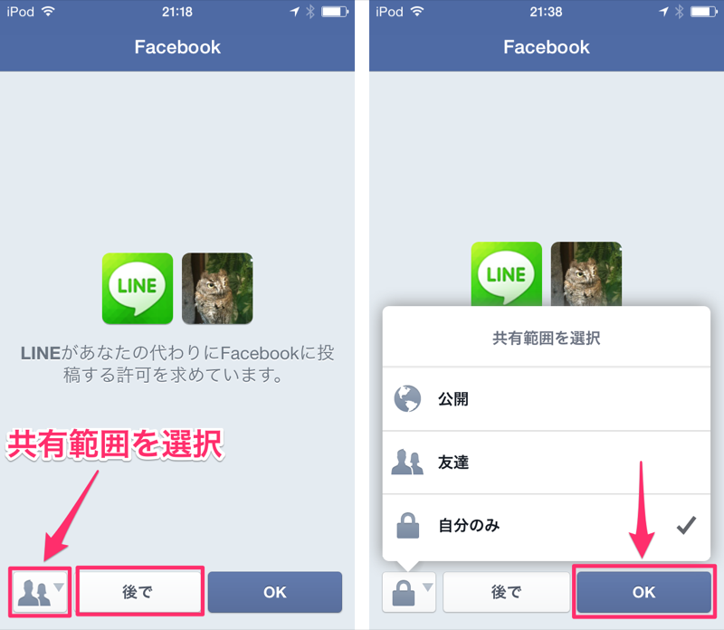 line facebook設定2