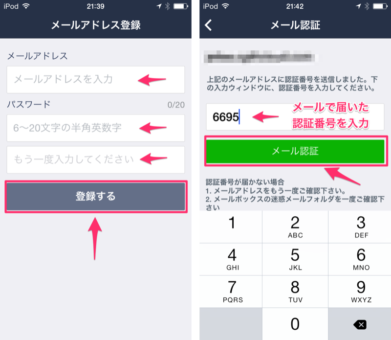 line facebook設定5