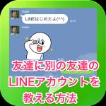 line友達紹介アイコン