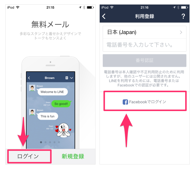 line_facebook設定1