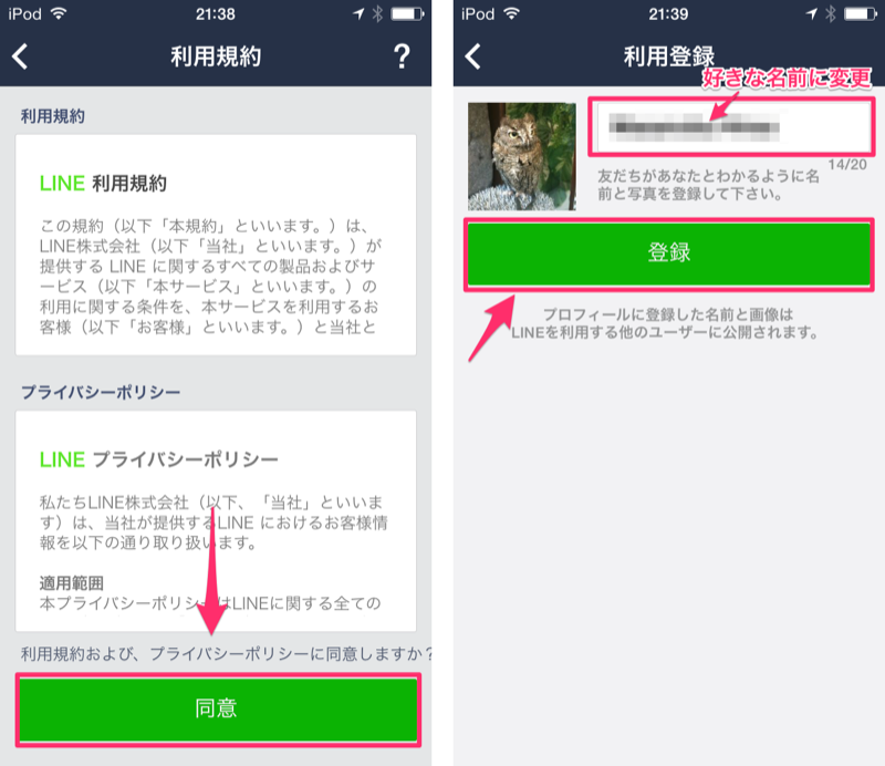line facebook設定 3