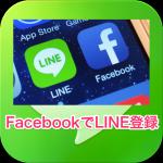 Facebook_Line登録