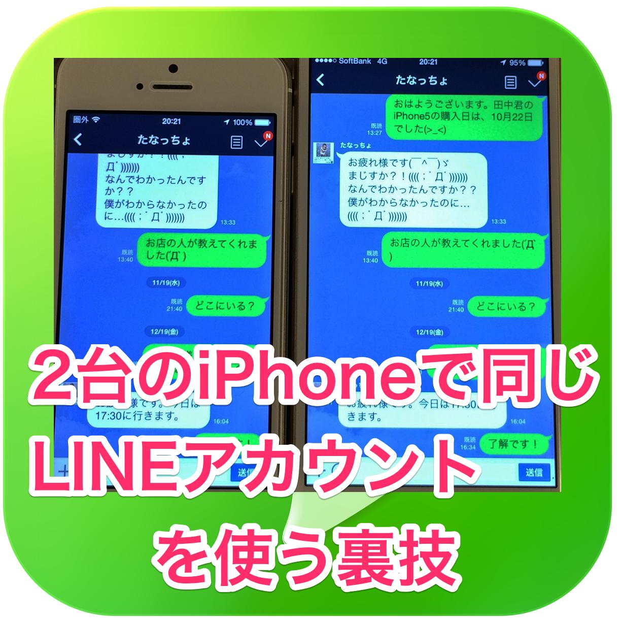 line2アカウント