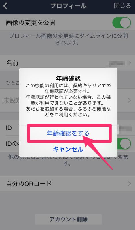 LINE_ID3