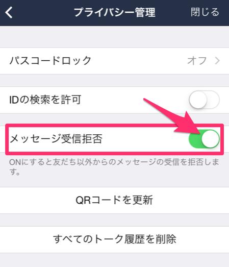 line友達紹介5