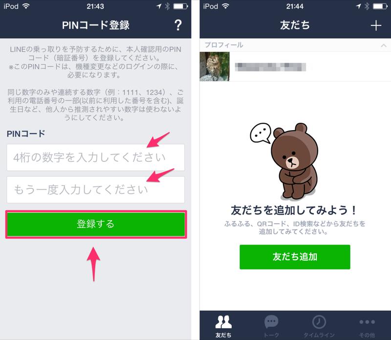 line facebook設定 6