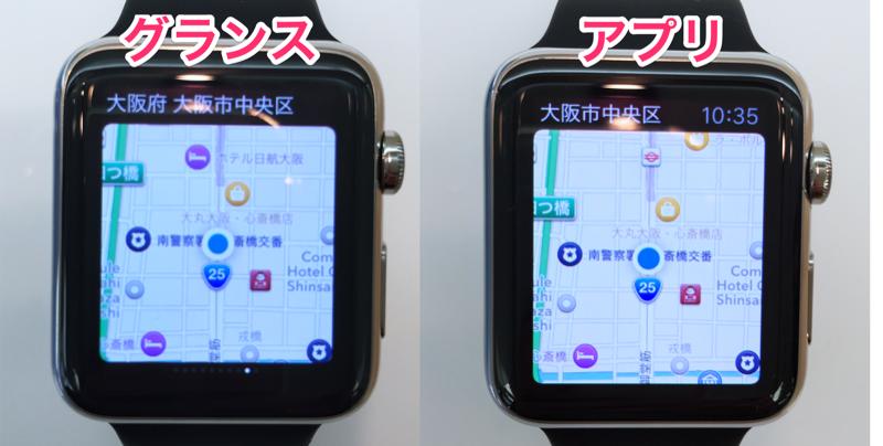 マップグランスアプリ2