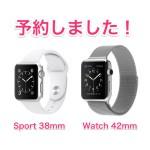 Apple_Watch予約2