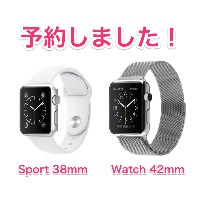 Apple_Watch予約2