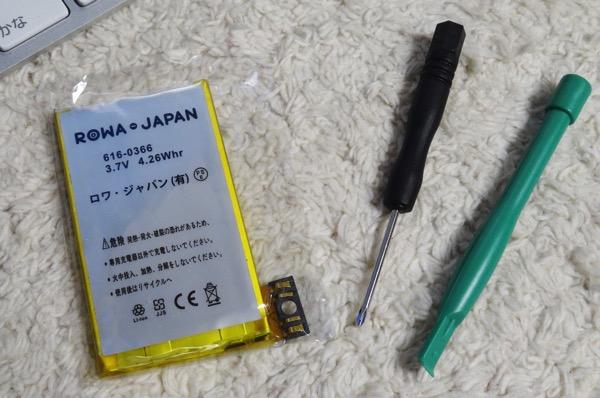 3gbatteri