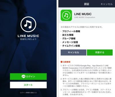 Line music1a
