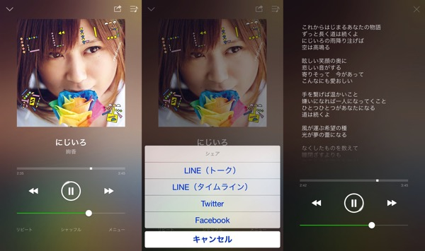Line music5