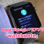 watchnote_aye.png