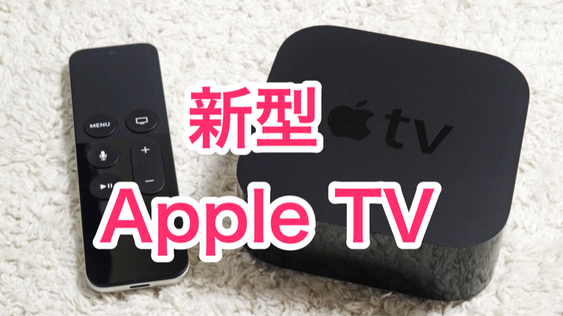 Apple_tv4 2