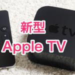 Apple_tv4 3