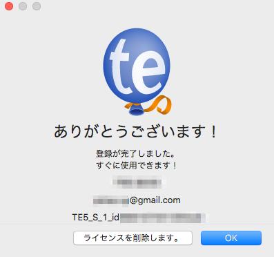 TextExpander buy7