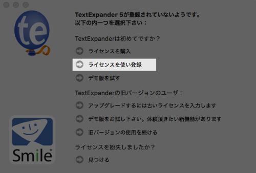TextExpander buy8