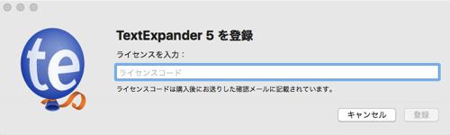 TextExpander buy9