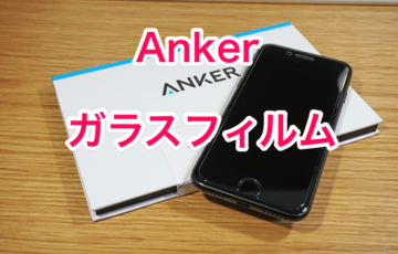 Anker-glassfilm0.png