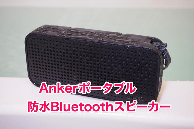 Anker bluetooth speaker0