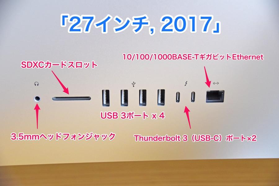 Imac27 2017 open18