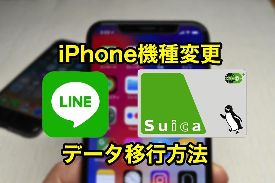 iPhone X、8の機種変更でLINE、Suicaなど要注意!新しいiPhoneに ...