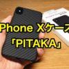 【レビュー】「PITAKA」薄くて丈夫でカッコいいiPhone Xケースはこれだ!