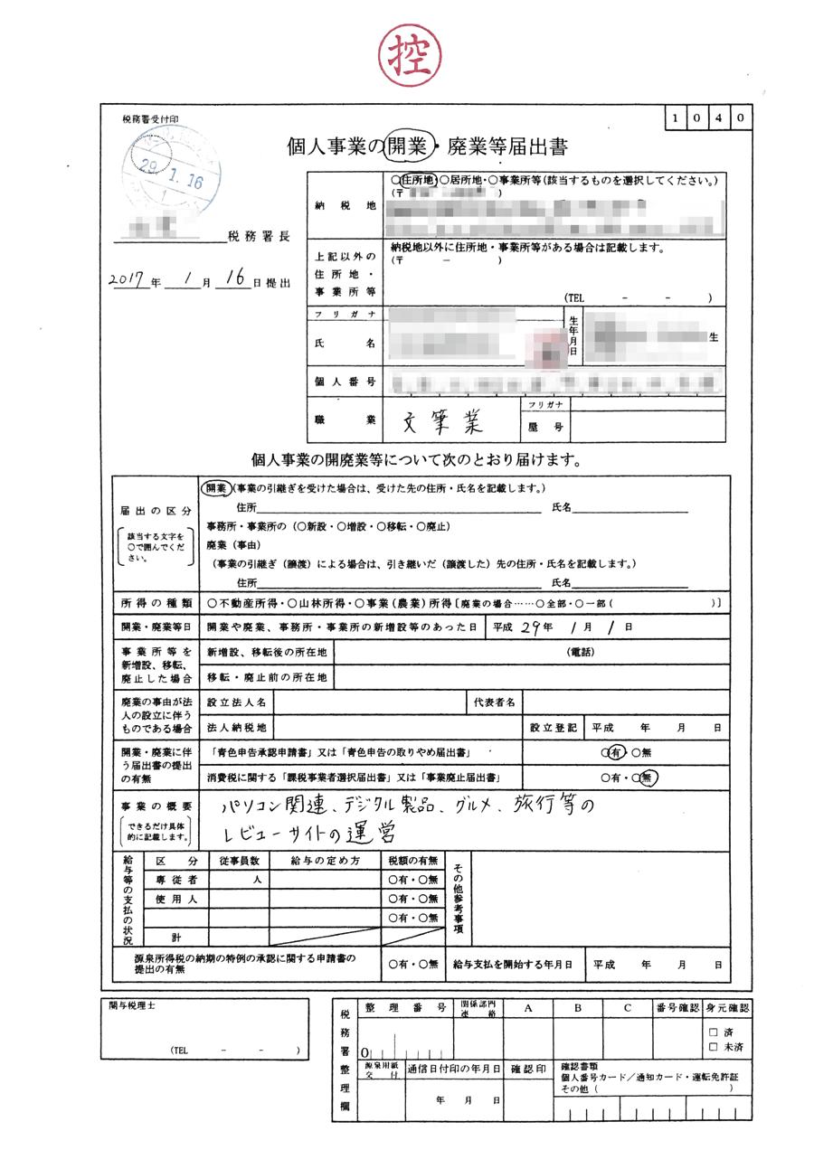 Kaigyo1