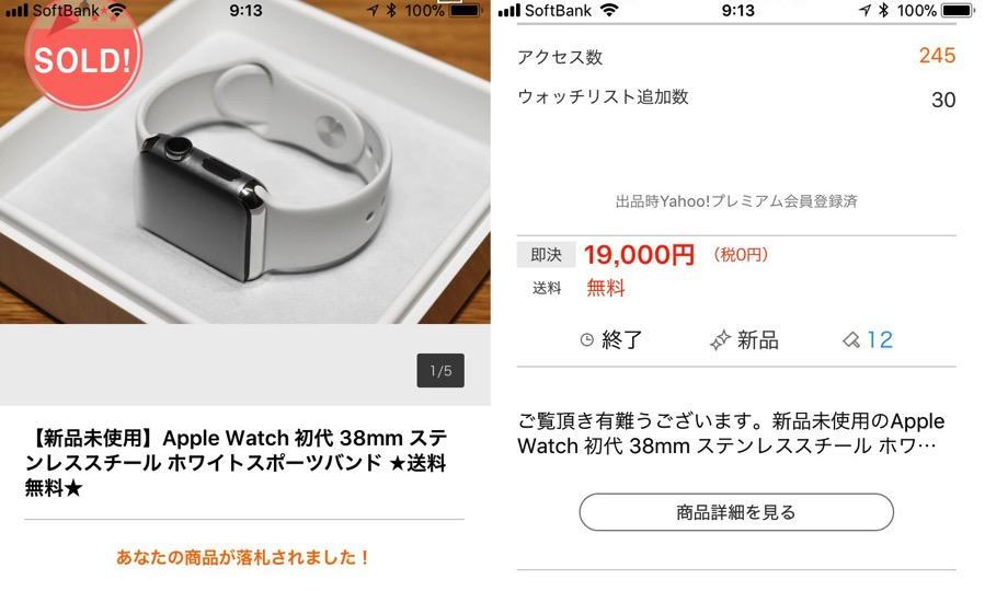 Ink bracelet7