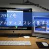 iMac2017をデュアルディスプレイ化する方法