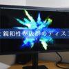 【レビュー】Macと親和性が抜群のディスプレイ「LG UltraFine 4K Display」