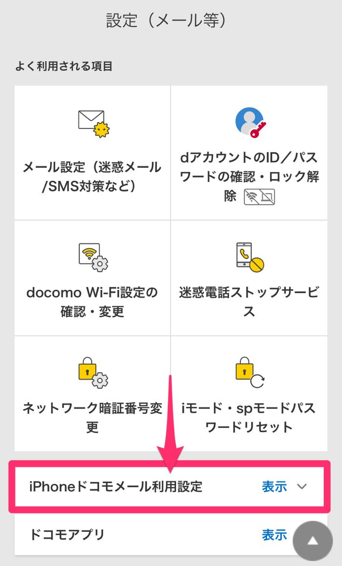 Docomo mail 4