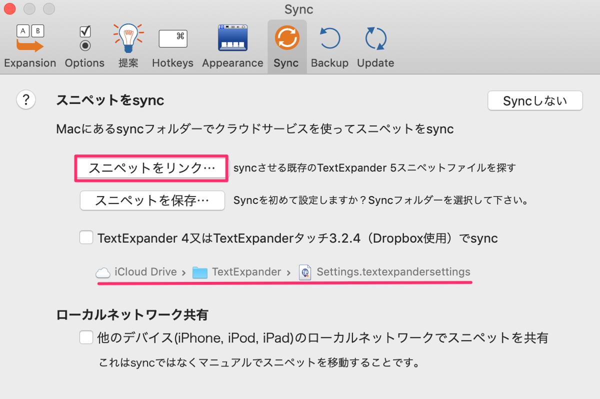 TextExpanderシンク