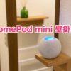 HomePod mini を壁掛けしてみた!