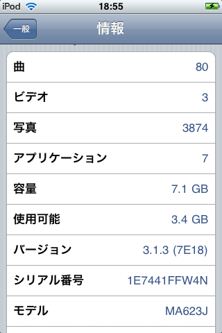 1st ipod touch 53