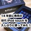 14年前に発売の初代iPod touchを久しぶりに使ってみた!