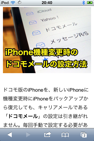 3rd ipod touch 54
