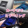 車でYouTubeも見られる!カーナビでiPhoneをミラーリングする方法(有線接続)
