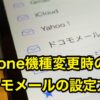 iPhone機種変更時のドコモメールの設定方法