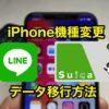 iPhone X、8の機種変更でLINE、Suicaなど要注意!新しいiPhoneにデータを引継ぎ移行する方法 (iOS11)