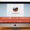 SSDを交換したMacの設定方法〜SSDフォーマットとOS再インストール